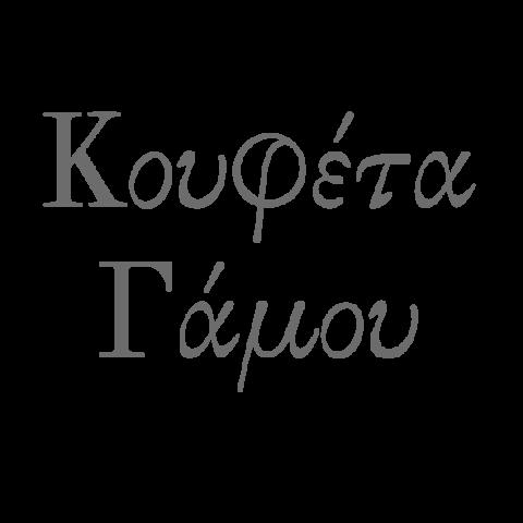 Χατζηγιαννάκης bijoux Γεύση Πορτοκάλι
